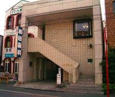 和田歯科医院・外観