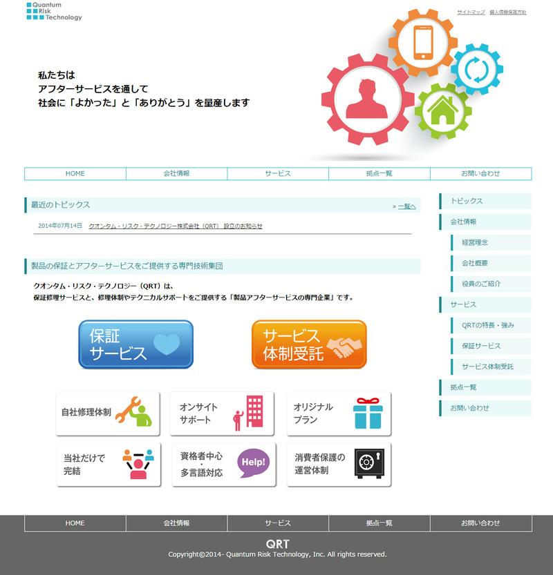クオンタム・リスク・テクノロジー株式会社