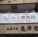in-fujiwara.jpg