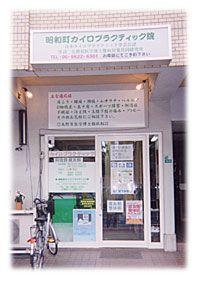 昭和町カイロプラクティック院