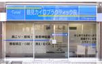 in-tsurumi.jpg