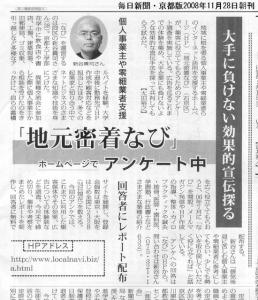 「集客に関するアンケート」毎日新聞に掲載されました
