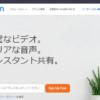 Web会議ソフト・Zoomの登録方法(主催者側)