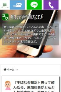 スマホ用HPにLINE・電話・メールを固定表示させます