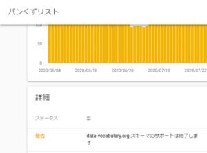 「data-vocabulary.org schema deprecated」警告が出たパンくずリストの修正を承ります