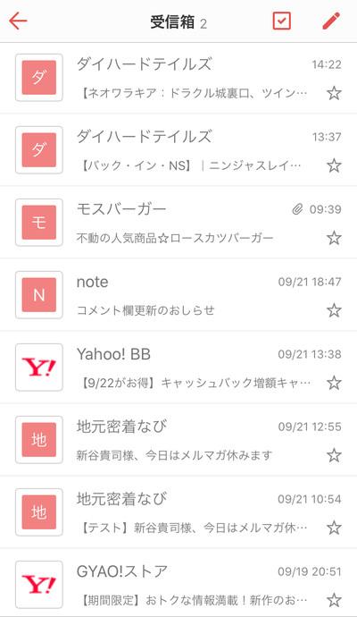 モバイル版Yahoo!メール