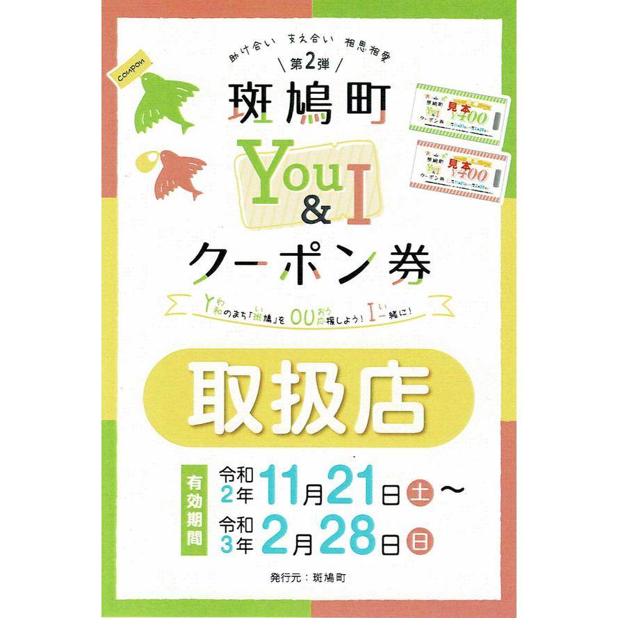you_i_coupon2020-2
