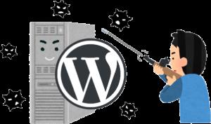 WordPressのマルウェア駆除サービス