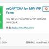 MW WP FormにreCAPTCHA v3を導入する方法 | K-Office