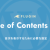 Table of Contents Plusで目次を設置する方法 | OPENCAGE