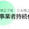 令和元年度補正予算 日本商工会議所 小規模事業者持続化補助金 ::  TOP